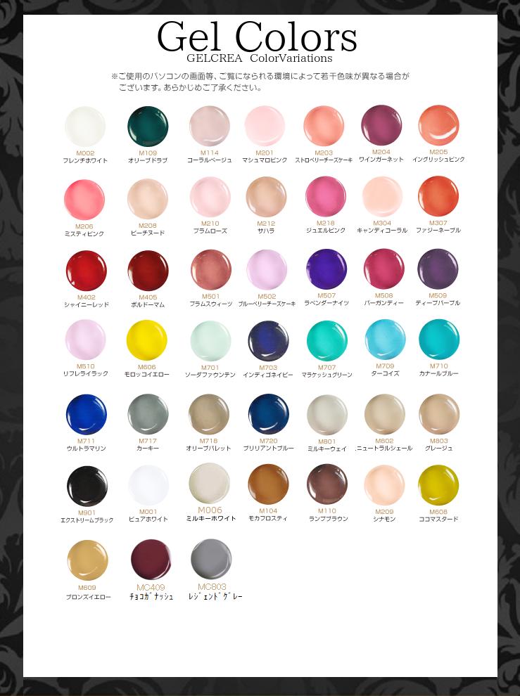 GELCREAジェルクレア カラージェル63色