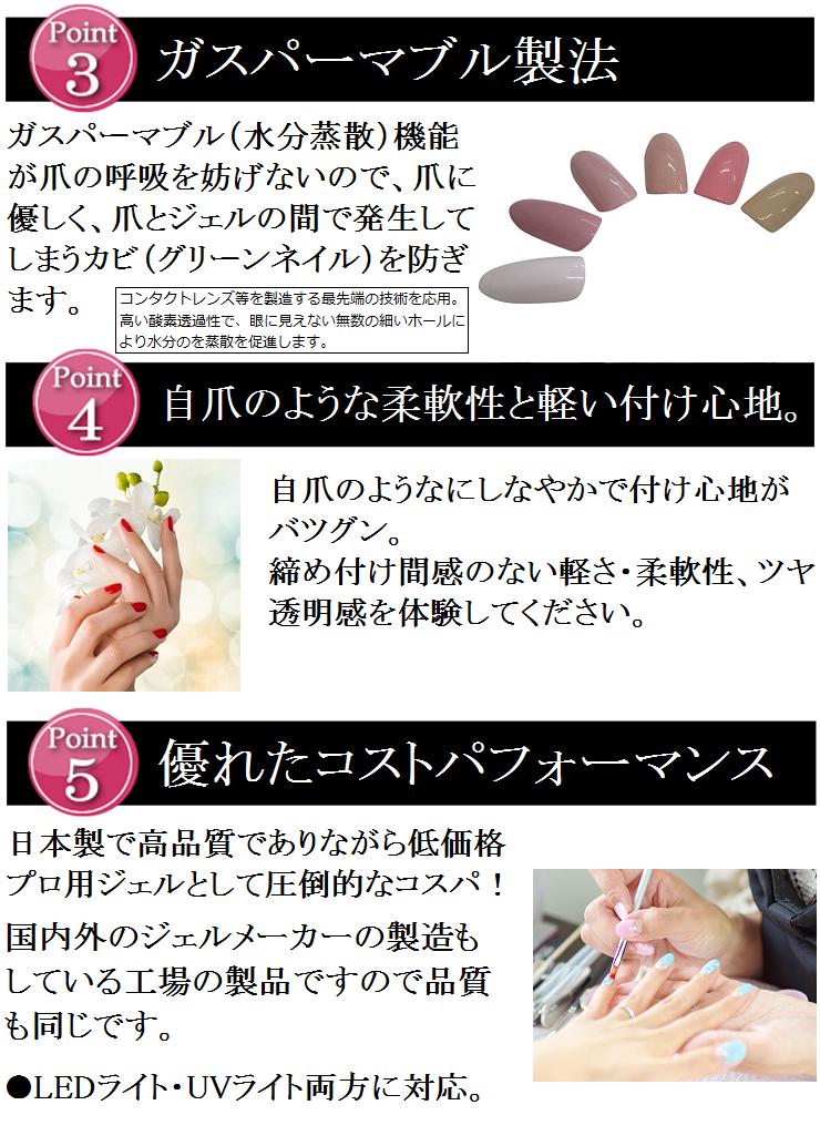アクリル酸、HEMA不使用の低アレルギー処方のジェルネイル。