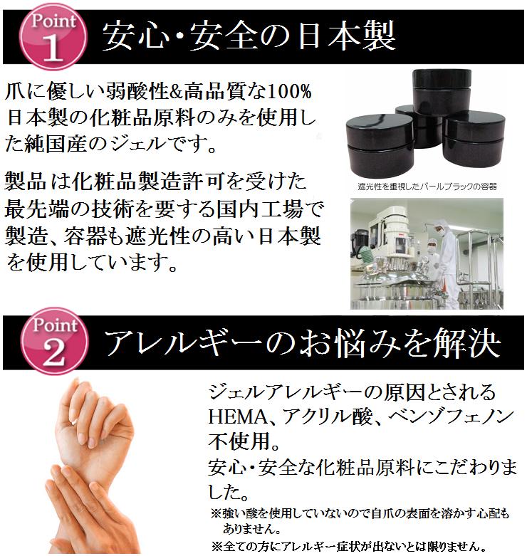 安心・安全の日本製 爪に優しい弱酸性ジェルネイル